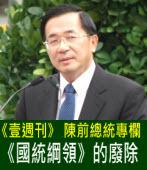 《國統綱領》的廢除∣◎陳水扁|台灣e新聞