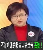 不做功課的蔡英文發言人徐佳青  丟臉!|台灣e新聞