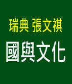 國與文化∣◎張文祺  |台灣e新聞