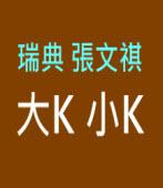 大K小K ∣◎張文祺  |台灣e新聞