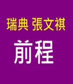 前程∣◎張文祺  |台灣e新聞