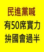民進黨喊有50席實力拚國會過半 |台灣e新聞