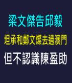 梁文傑告邱毅 坦承和鄭文燦去過澳門,但不認識陳盈助|台灣e新聞