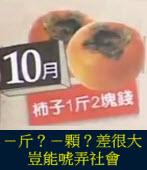 一斤?一顆?差很大 豈能唬弄社會|台灣e新聞
