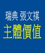 主體價值∣◎張文祺  |台灣e新聞