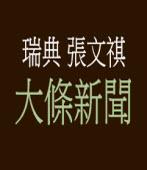 大條新聞∣◎張文祺  |台灣e新聞