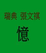 憶 ∣◎張文祺  |台灣e新聞