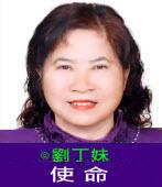 使   命|◎劉丁妹|台灣e新聞
