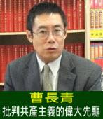 批判共產主義的偉大先驅∣◎ 曹長青 |台灣e新聞