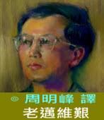 老邁維艱  一位養老院老人的心聲∣◎周明峰 譯|台灣e新聞