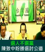 選人不選黨 陳致中盼勝選討公道|台灣e新聞