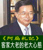 《阿扁札記》客家大老的老大心態 |台灣e新聞