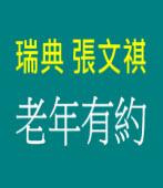 老年有約 ∣◎張文祺  |台灣e新聞
