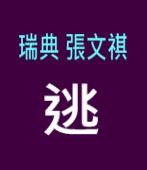 逃 ∣◎張文祺  |台灣e新聞
