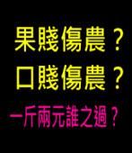 果賤傷農?口賤傷農?一斤兩元誰之過?|台灣e新聞