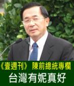 台灣有妮真好∣◎陳水扁|台灣e新聞