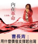 曹長青:用什麼價值支撐起台灣——王美琇新書《內在革命》序|台灣e新聞