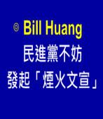 民進黨不妨發起「煙火文宣」 ∣◎Bill Huang|台灣e新聞