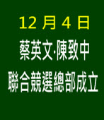 12月4日『蔡英文•陳致中聯合競選總部』成立|台灣e新聞