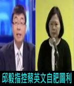 邱毅指控蔡英文自肥圖利∣TVB2100|台灣e新聞