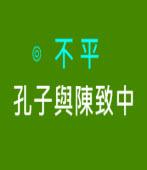 孔子與陳致中| @ 不 平|台灣e新聞