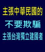 主張中華民國的,不要欺騙主張台灣獨立建國者|台灣e新聞