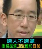 選人不選黨票投陳致中    服務品質加盟優於直營|台灣e新聞