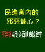 民進黨內的邪惡軸心?柯建銘竟到美西唱衰陳致中∣◎ jt|台灣e新聞