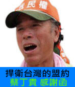 捍衛台灣的盟約∣◎蔡丁貴 感謝函  |台灣e新聞