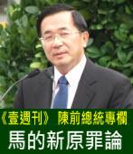 馬的新原罪論∣◎陳水扁|台灣e新聞