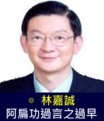 阿扁功過言之過早 ∣◎ 林嘉誠|台灣e新聞