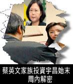 蔡英文家族投資宇昌始末 周內解密 |台灣e新聞
