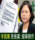 宇昌案   民進黨:選舉操作 |台灣e新聞