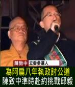 為阿扁八年執政討公道 陳致中準時赴約挑戰邱毅 |台灣e新聞