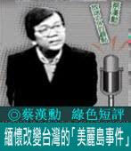 《綠色短評》緬懷改變台灣的「美麗島事件」|◎ 蔡漢勳|台灣e新聞