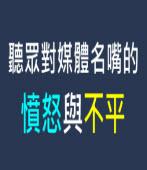 聽眾對媒體名嘴的憤怒與不平|台灣e新聞