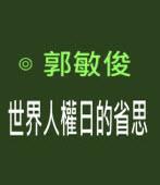 世界人權日的省思|◎ 郭敏俊|台灣e新聞