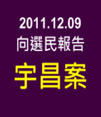 20111209 向選民報告 宇昌案|台灣e新聞