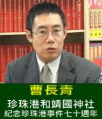 珍珠港和靖國神社——紀念珍珠港事件七十週年∣◎ 曹長青|台灣e新聞