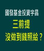 國發基金投資宇昌三前提 沒做到錢照給?- 台灣e新聞