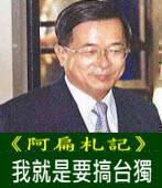 《阿扁札記》我就是要搞台獨|台灣e新聞