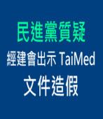 民進黨質疑經建會出示TaiMed文件造假 ∣台灣e新聞