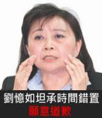 宇昌案文件 劉憶如坦承資料時間錯置 願意道歉∣台灣e新聞