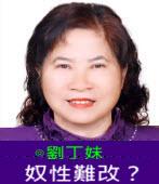奴性難改?|◎劉丁妹|台灣e新聞
