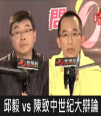 邱毅 vs 陳致中世紀大辯論|台灣e新聞