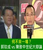 何不來一場郭玟成 vs 陳致中世紀大辯論 ∣◎ jt|台灣e新聞