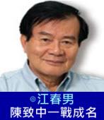 陳致中一戰成名∣◎江春男∣台灣e新聞