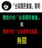 「台灣國民會議」聲明:體制外的「台灣國民會議」與體制內的「台灣國民會議黨」無關 |台灣e新聞