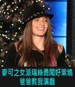 麥可之女派瑞絲勇闖好萊塢:爸爸教我演戲 |台灣e新聞