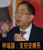 林瑞雄:支持安樂死|台灣e新聞